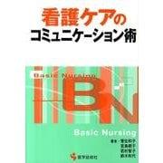 看護ケアのコミュニケーション術(BN BOOKS) [単行本]