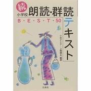 続・小学校朗読・群読テキストBEST50 [単行本]