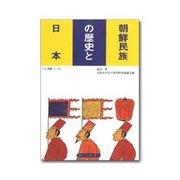 朝鮮民族の歴史と日本(サラム草書シリーズ 4) [全集叢書]
