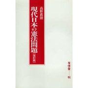 現代日本の憲法問題 改訂版 [単行本]