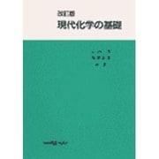 現代化学の基礎 改訂版 [単行本]