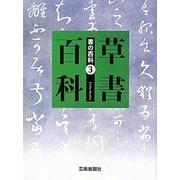 草書百科(書の百科〈3〉) [単行本]
