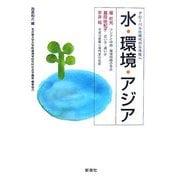 水・環境・アジア―グローバル化時代の公共性へ [単行本]