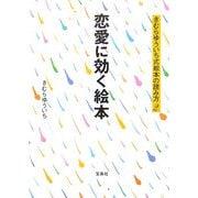 恋愛に効く絵本(きむらゆういち式絵本の読み方〈2〉) [単行本]