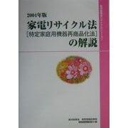家電リサイクル法(特定家庭用機器再商品化法)の解説〈2004年版〉 [単行本]