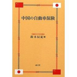中国の自動車保険 [単行本]