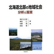 北海道北部の地域社会―分析と提言 [単行本]