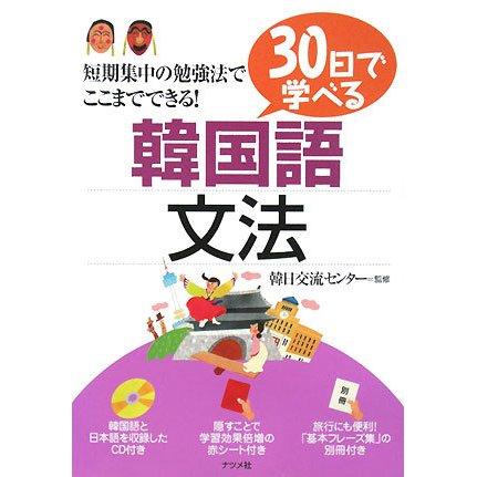 30日で学べる韓国語文法 [単行本]
