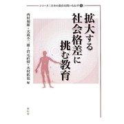 拡大する社会格差に挑む教育(シリーズ日本の教育を問いなおす〈1〉) [単行本]