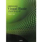 文系学生のためのVisual Basicプログラミング [単行本]