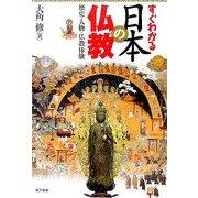 すぐわかる日本の仏教―歴史・人物・仏教体験 [単行本]