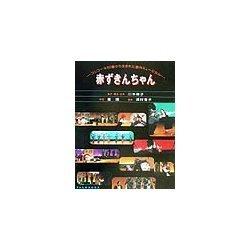 赤ずきんちゃん―コンコーネ50番から生まれた室内ミュージカル