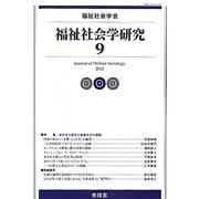 福祉社会学研究〈9〉 [単行本]