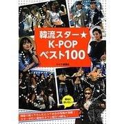 韓流スター★K-POPベスト100(中経の文庫) [文庫]