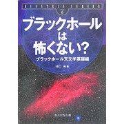 ブラックホールは怖くない?―ブラックホール天文学基礎編(EINSTEIN SERIES〈volume6〉) [単行本]