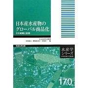 日本産水産物のグローバル商品化―その戦略と技術(水産学シリーズ) [全集叢書]