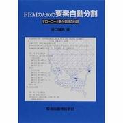 FEMのための要素自動分割―デローニー三角分割法の利用 [単行本]