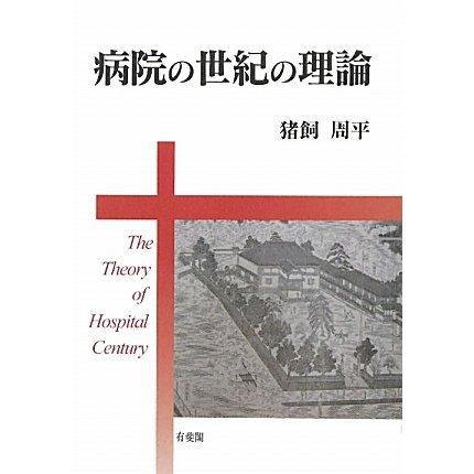 病院の世紀の理論 [単行本]