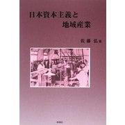 日本資本主義と地域産業 [単行本]