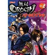 コミック無双OROCHIバトルロイヤル Vol.2(KOEI GAME COMICS) [単行本]