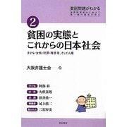 貧困の実態とこれからの日本社会―子ども・女性・犯罪・障害者、そして人権(貧困問題がわかる〈2〉) [全集叢書]