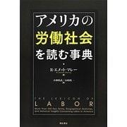 アメリカの労働社会を読む事典 [事典辞典]