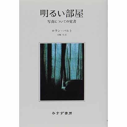 明るい部屋―写真についての覚書 新装版 [単行本]