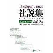 ジャパンタイムズ社説集〈2010年下半期〉 [単行本]