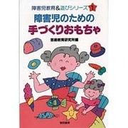 障害児のための手づくりおもちゃ(障害児教育&遊びシリーズ〈1〉) [全集叢書]