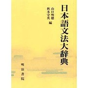 日本語文法大辞典 [単行本]