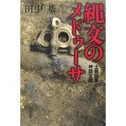 縄文のメドゥーサ―土器図像と神話文脈 [単行本]