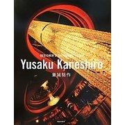 DESIGNER'S SHOWCASE〈vol.5〉Yusaku Kaneshiro [単行本]