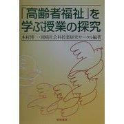 「高齢者福祉」を学ぶ授業の探究 [単行本]