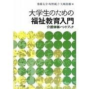 大学生のための福祉教育入門―介護体験ハンドブック [単行本]