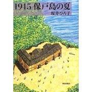 1945 保戸島の夏 [単行本]