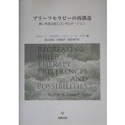 ブリーフセラピーの再創造―願いを語る個人コンサルテーション [単行本]