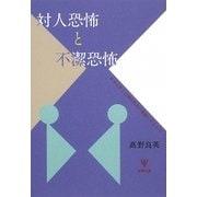 対人恐怖と不潔恐怖―日本文化と心理的性差の基底にあるもの [単行本]