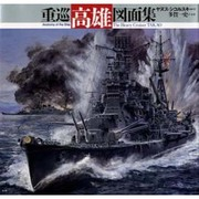 重巡「高雄」図面集(Anatomy of the Ship) [単行本]