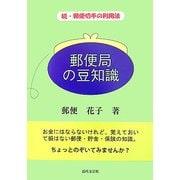 郵便局の豆知識―続・郵便切手の利用法 [単行本]