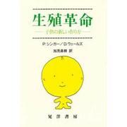 生殖革命―子供の新しい作り方 [単行本]