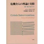 危機介入の理論と実際―医療・看護・福祉のために [単行本]