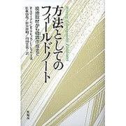 方法としてのフィールドノート―現地取材から物語作成まで [単行本]