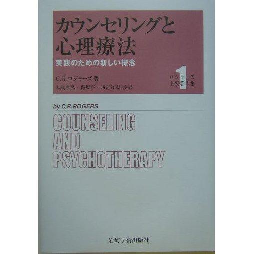 カウンセリングと心理療法―実践のための新しい概念(ロジャーズ主要著作集〈1〉) [全集叢書]