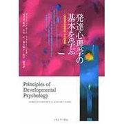 発達心理学の基本を学ぶ―人間発達の生物学的・文化的基盤 [単行本]