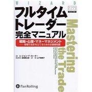 フルタイムトレーダー完全マニュアル―戦略・心理・マネーマネジメント 相場で生計を立てるための全基礎知識(ウィザードブックシリーズ〈119〉) [単行本]