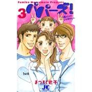 パパーズ! 3(ジュディーコミックス) [コミック]