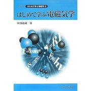 はじめて学ぶ電磁気学(ライブラリはじめて学ぶ物理学〈3〉) [全集叢書]