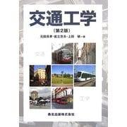 交通工学 第2版 [単行本]