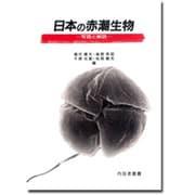 日本の赤潮生物―写真と解説 [単行本]