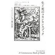 生と死のコモンセンスブック―シュナイドマン九〇歳の回想 [単行本]